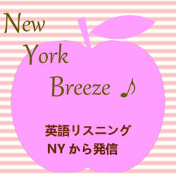 New York Breeze !